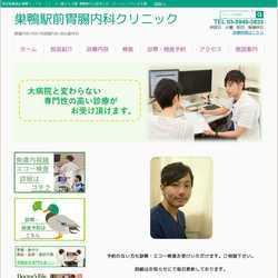 東京都豊島区消化器科 内科 内視鏡科