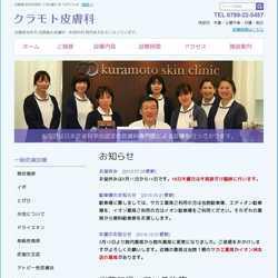 兵庫県洲本市形成外科 皮膚科