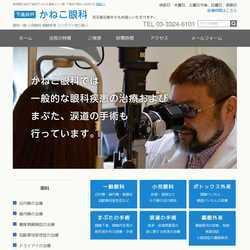 東京都杉並区眼科、C・L、眼鏡処方