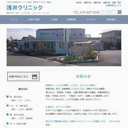 兵庫県加古郡播磨町整形外科、内科、リウマチ科、リハビリテーション科