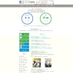島根県安来市整形外科 リウマチ科 リハビリテーション科