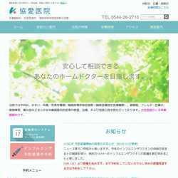 静岡県富士宮市耳鼻咽喉科,気管食道科