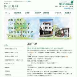 大阪府池田市内科 消化器科 循環器科