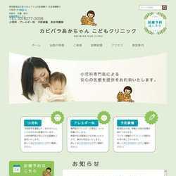 東京都港区小児科・アレルギー科 予防接種 乳幼児健診
