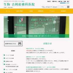 奈良県生駒市皮膚科 美容皮膚科