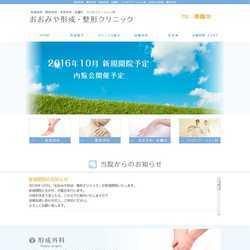埼玉県さいたま市大宮区形成外科、整形外科、皮膚科、美容外科・皮膚科、リハビリテーション科