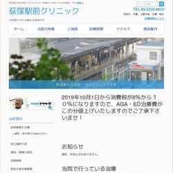 東京都杉並区内科,泌尿器科,皮膚科