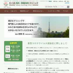 東京都港区詫間 内科・神経内科