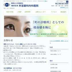 神奈川県横浜市鶴見区眼科 内科 循環器内科