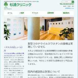東京都世田谷区内科 呼吸器内科