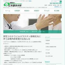 埼玉県鴻巣市整形外科 内科 リハビリテーション科