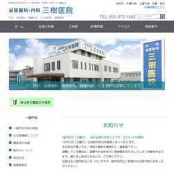 静岡県浜松市中区内科 泌尿器科 腎臓内科 人工透析科