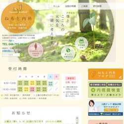埼玉県さいたま市浦和区内科 消化器内科 女性内科 血液内科