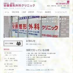 大阪府豊中市整形外科 リウマチ科 リハビリテーション科