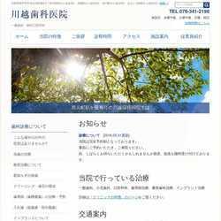 兵庫県神戸市中央区一般歯科 歯科口腔外科