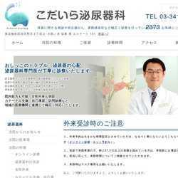 東京都世田谷区泌尿器科