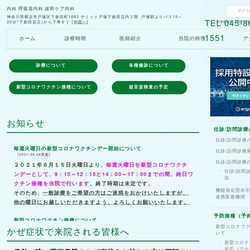 神奈川県横浜市戸塚区内科 呼吸器内科 緩和ケア内科