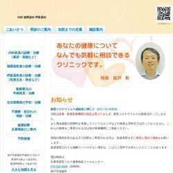 兵庫県神戸市東灘区内科 循環器科 呼吸器科