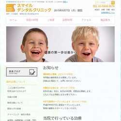 東京都杉並区歯科