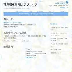 大阪府枚方市耳鼻咽喉科 小児耳鼻咽喉科 頭頸部外科 アレルギー めまい