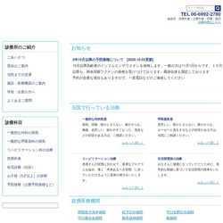 大阪府守口市内科 リハビリテーション科