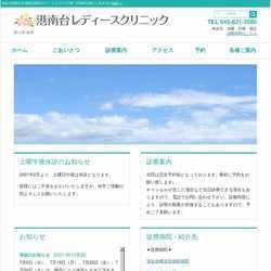 神奈川県横浜市港南区婦人科 産科