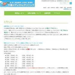 東京都練馬区内科 呼吸器科 小児科 皮膚科