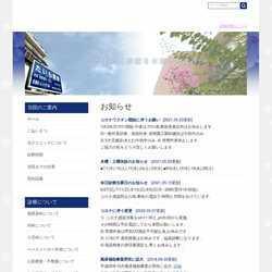東京都板橋区循環器内科 内科 小児科 ペースメーカー外来