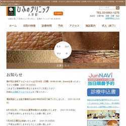 東京都中央区『皮膚を通じて患者さんに寄り添う』 皮膚科 アレルギー科 形成外科