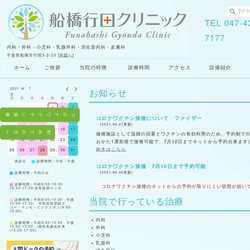 千葉県船橋市内科 外科 小児科 リハビリ科