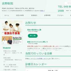 埼玉県さいたま市和区胃腸科,外科, 整形外科