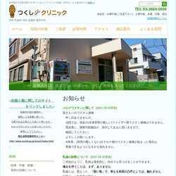 東京都足立区外科 乳腺外科 内科 形成外科 皮膚科 整形外科