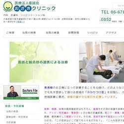 大阪府東大阪市内科 皮膚科 リハビリテーション科 整形外科