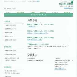 兵庫県西宮市内科、循環器科、胃腸科