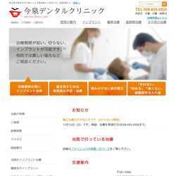 栃木県宇都宮市一般歯科・小児歯科