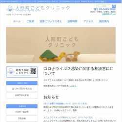 東京都中央区小児科