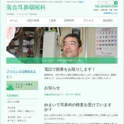 大阪府大阪市浪速区耳鼻咽喉科 アレルギー科 平衡神経科