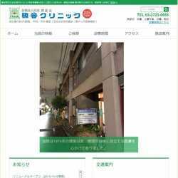 東京都世田谷区外科、内科、呼吸器科、消化器科、胃腸科、循環器科、放射線科