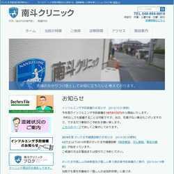 埼玉県さいたま市見沼区内科 消化器内科 腎臓内科
