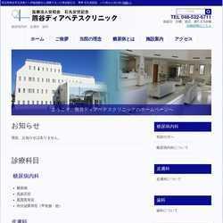 埼玉県熊谷市内科 皮膚科 歯科