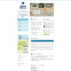 茨城県牛久市内科 消化器科