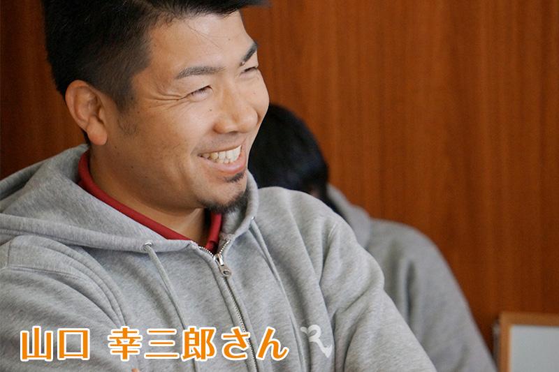 山口-幸三郎さん
