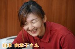 山本-由希子さん