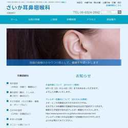 大阪府大阪市東淀川区耳鼻咽喉科