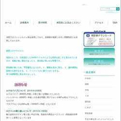 神奈川県横浜市泉区一般皮膚科 アレルギー科 形成外科