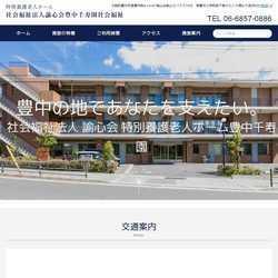 大阪府豊中市特別養護老人ホーム
