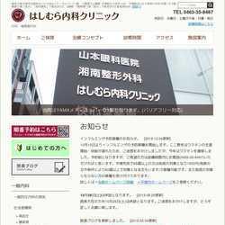 神奈川県平塚市内科・循環器内科