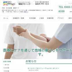 神奈川県平塚市内科 在宅診療 緩和ケア