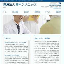 愛知県名古屋市中区精神科 神経科