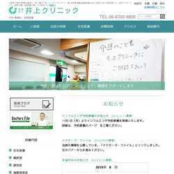 大阪府大阪市平野区内科 消化器科 リハビリテーション科